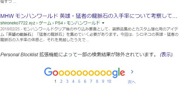 検索結果から、該当サイトの検索結果が除外されている