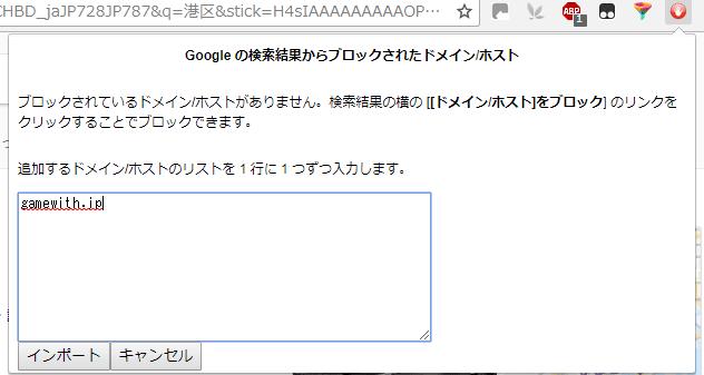 3) 該当サイトのURL を入力して「インポート」をクリック(改行すると、複数サイトを検索除外できる)