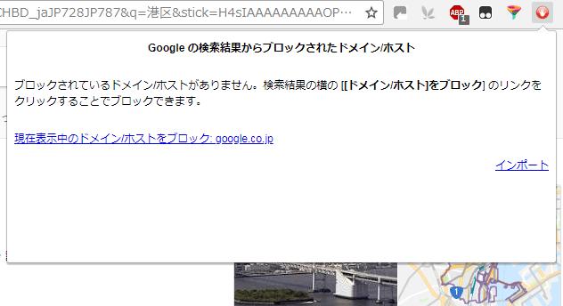 2) ブラウザ右上に表示されたPersonal blocklist のアイコンをクリックして、「インポート」をクリック