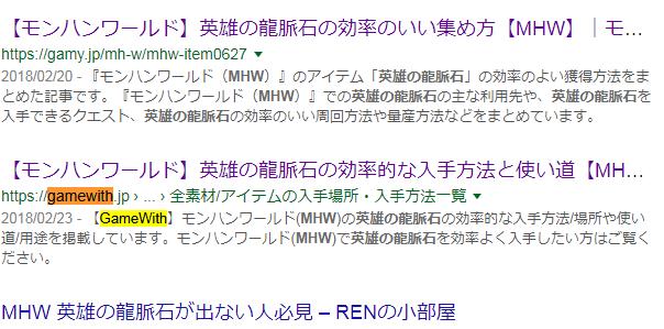 「MHW 英雄の龍脈石」検索すると、該当サイトが表示されている