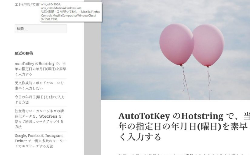 AutoHotKey でマウスカーソルの座標をリアルタイムで取得したい